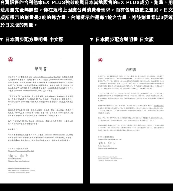 日本同步配方聲明書中日文版